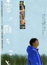 Постер к фильму «Что приносит снег»