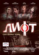 Постер к фильму «Лифт»