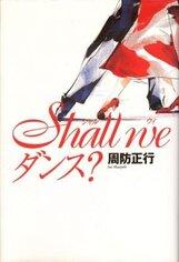 Постер к фильму «Давайте потанцуем»