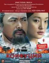 Постер к фильму «Конфуций»