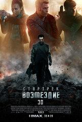 Постер к фильму «Стартрек: Возмездие»
