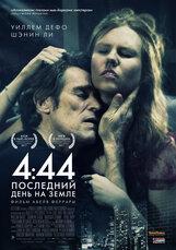 Постер к фильму «4:44 Последний день на Земле»