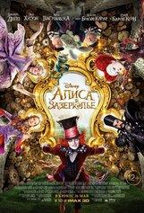 Постер к фильму «Алиса в Зазеркалье»