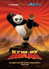 Постер к фильму «Кунг-Фу Панда»