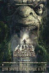Постер к фильму «Джек - покоритель великанов IMAX 3D»
