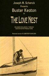 Постер к фильму «Любовное гнездышко»