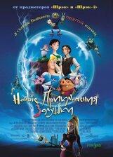 Постер к фильму «Новые приключения Золушки»