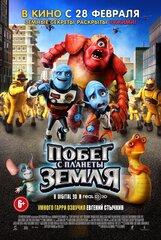 Постер к фильму «Побег с планеты Земля 3D»
