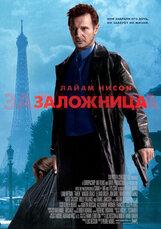 Постер к фильму «Заложница»