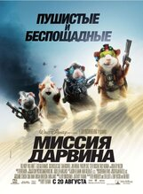 Постер к фильму «Миссия Дарвина»
