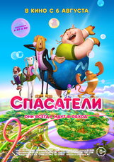Постер к фильму «Спасатели 3D»