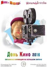 Постер к фильму «Маша и медведь. День кино 2016»