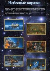 Постер к фильму «Небесные виражи 5D»