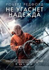 Постер к фильму «Не угаснет надежда»
