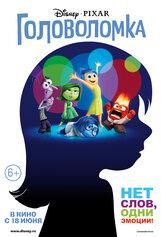 Постер к фильму «Головоломка 3D»