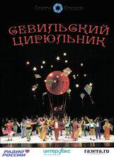Постер к фильму «Севильский цирюльник»