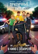 Постер к фильму «Приличные люди»