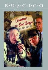 Постер к фильму «Сочинение ко Дню Победы»