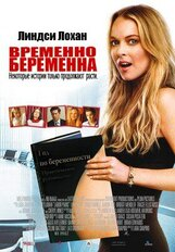 Постер к фильму «Временно беременна»