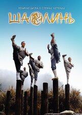 Постер к фильму «Шаолинь»