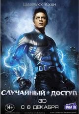 Постер к фильму «Случайный доступ 3D»