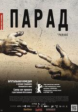 Постер к фильму «Парад»
