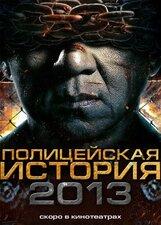 Постер к фильму «Полицейская история 2013»