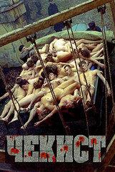 Постер к фильму «Чекист»