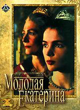 Постер к фильму «Молодая Екатерина»