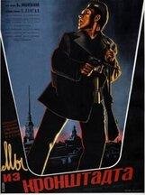 Постер к фильму «Мы из Кронштадта»