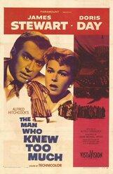 Постер к фильму «Человек, который слишком много знал»