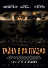 Постер к фильму «Тайна в их глазах»