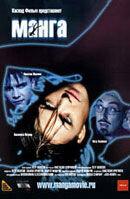 Постер к фильму «Манга»