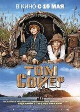 Постер к фильму «Том Сойер»