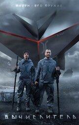 Постер к фильму «Вычислитель»