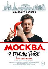 Постер к фильму «Москва, я терплю тебя»