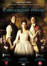 Постер к фильму «Королевский роман»