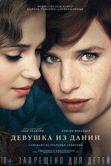 Постер к фильму «Девушка из Дании»