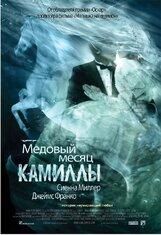 Постер к фильму «Медовый месяц Камиллы»