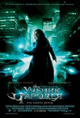 Постер к фильму «Ученик чародея»