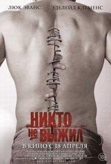 Постер к фильму «Никто не выжил»