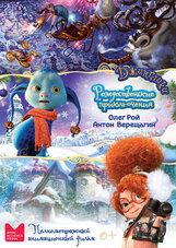 Постер к фильму «Джинглики»