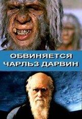 Постер к фильму «Обвиняется Чарльз Дарвин»