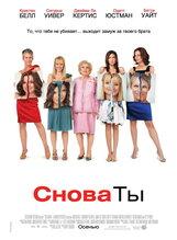 Постер к фильму «Снова ты»