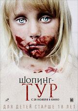 Постер к фильму «Шопинг-тур»