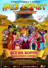 Постер к фильму «Ноев ковчег»