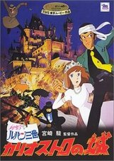Постер к фильму «Люпен III: Замок Калиостро»