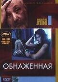 Постер к фильму «Обнаженная»