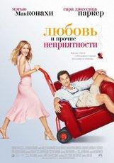Постер к фильму «Любовь и прочие неприятности»