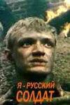 Постер к фильму «Я - русский солдат»